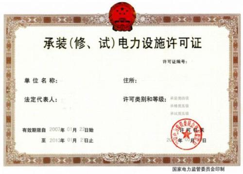 电力资质证书