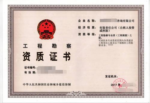 海洋工程勘察资质证书