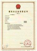 工程电力三级资质证书