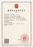 工程电力二级资质证书