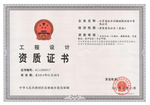 工程水利资质证书