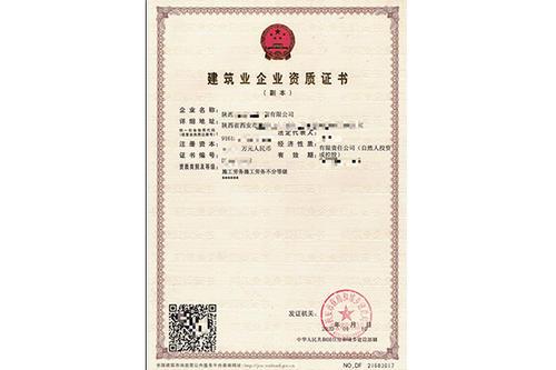 机电安装二级资质证书